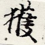 HNG060-0791b