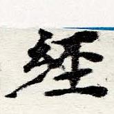 HNG060-0798a