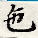 HNG060-0801a