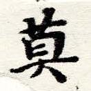 HNG060-0803