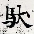 HNG061-0437b