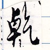 HNG064-0003