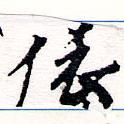 HNG064-0011