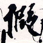 HNG064-0012