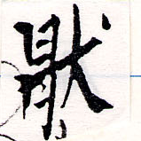 HNG064-0025
