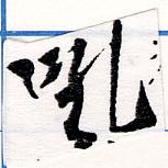 HNG064-0030