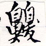 HNG064-0033