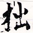 HNG064-0083