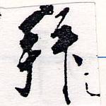 HNG064-0084