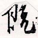 HNG064-0096