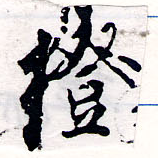 HNG064-0113