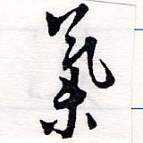HNG064-0122