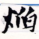 HNG064-0129