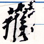 HNG064-0133