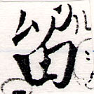 HNG064-0138
