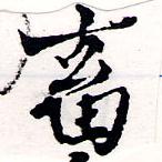 HNG064-0139