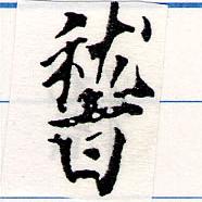 HNG064-0148