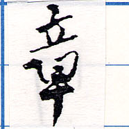 HNG064-0149