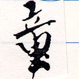 HNG064-0150