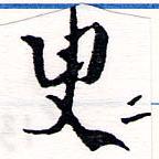 HNG064-0163