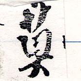 HNG064-0167