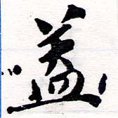 HNG064-0169