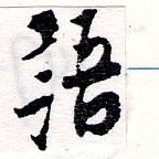 HNG064-0175
