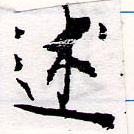 HNG064-0188