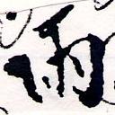 HNG064-0197