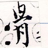 HNG064-0210