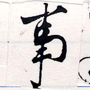 HNG064-0230