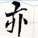 HNG064-0235