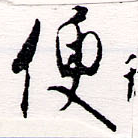 HNG064-0256