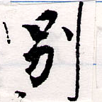 HNG064-0276