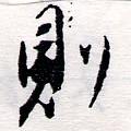HNG064-0280