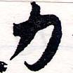 HNG064-0283