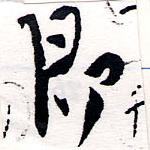 HNG064-0297