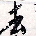 HNG064-0298