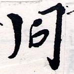 HNG064-0306