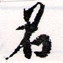 HNG064-0307