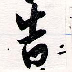 HNG064-0310