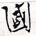 HNG064-0321