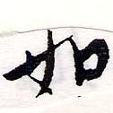HNG064-0339