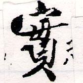 HNG064-0351