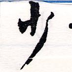 HNG064-0355