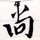 HNG064-0356