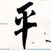 HNG064-0367