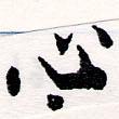 HNG064-0381