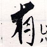 HNG064-0431