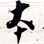 HNG064-0435